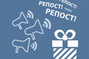 Правила проведения акции «Подарок за репост «В контакте»» группа TURBO SPORT