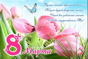 Весны вам!