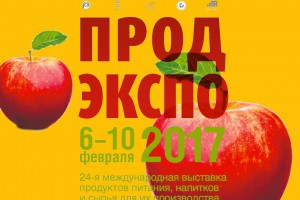 Итоги ПРОДЭКСПО 2017!